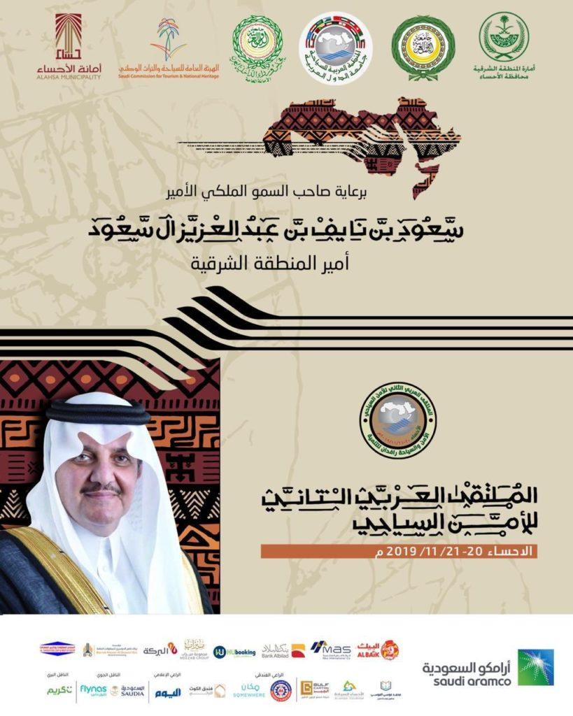 الملتقى العربي الثاني للأمن السياحي الاحساء 22-21 نوفمبر 2019